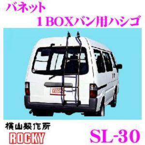 横山製作所 ROCKY(ロッキー) SL-30 日産 バネット用 ステンレスパイプ製 1BOXバン用ハシゴ|creer-net