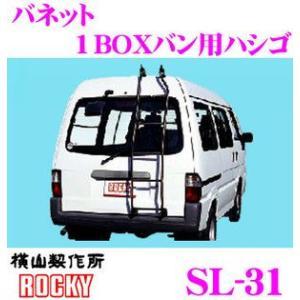 横山製作所 ROCKY(ロッキー) SL-31 日産 バネット用 ステンレスパイプ製 1BOXバン用ハシゴ|creer-net