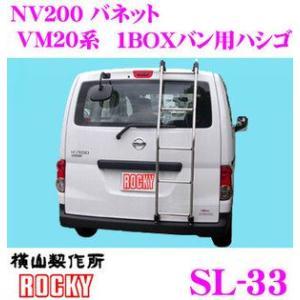 横山製作所 ROCKY(ロッキー) SL-33 ニッサン NV200 バネット用 ステンレスパイプ製 1BOXバン用ハシゴ|creer-net