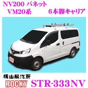横山製作所 ROCKY(ロッキー) STR-333NV ニッサン NV200 バネット用 スチール+メッキ製 6本脚ルーフキャリア|creer-net