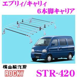 横山製作所 ROCKY(ロッキー) STR-420 スズキ キャリィ/エブリィ用 スチール+メッキ製 6本脚業務用ルーフキャリア|creer-net