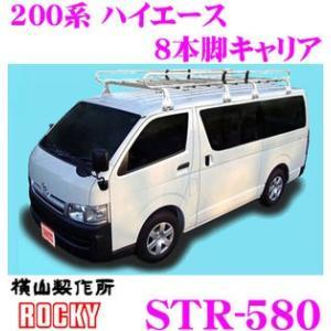 【在庫あり即納!!】横山製作所 ROCKY(ロッキー) STR-580 トヨタ ハイエース 200系 /レジアスエースバン用 8本脚ルーフキャリア|creer-net