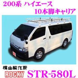 横山製作所 ROCKY(ロッキー) STR-580L トヨタ ハイエース/レジアスエースバン用 スチール+メッキ製 10本脚ルーフキャリア|creer-net