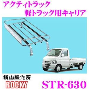 横山製作所 ROCKY(ロッキー) STR-630 ホンダ アクティトラック用 スチール+メッキ製 軽トラック用ルーフキャリア|creer-net
