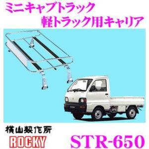横山製作所 ROCKY(ロッキー) STR-650 三菱 ミニキャブトラック用 スチール+メッキ製 軽トラック用ルーフキャリア|creer-net
