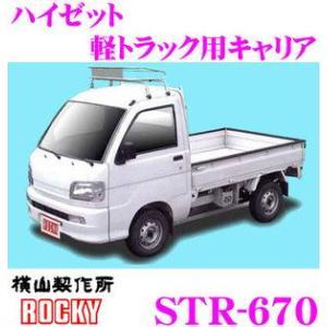 横山製作所 ROCKY(ロッキー) STR-670 ダイハツ ハイゼットトラック用 スチール+メッキ製 軽トラック用ルーフキャリア|creer-net