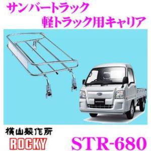 横山製作所 ROCKY(ロッキー) STR-680 スバル サンバー・トライ トラック用 スチール+メッキ製 軽トラック用ルーフキャリア|creer-net