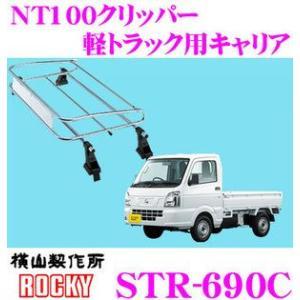 【在庫あり即納!!】横山製作所STR-690C ニッサン NT100クリッパートラック用 スチール+メッキ製 軽トラック用ルーフキャリア|creer-net