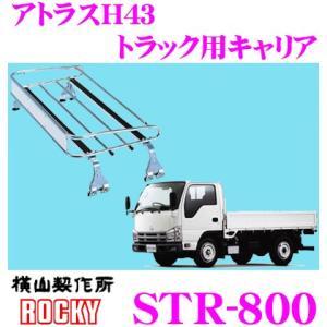 横山製作所 ROCKY(ロッキー) STR-800 ニッサン アトラスH43 用 スチール+メッキ製 トラック用ルーフキャリア|creer-net