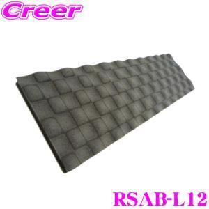 【在庫あり即納!!】日本正規品 積水化学工業 REALSHILD レアルシルト・アブソーブRSAB-L12 デッドニング用 静寂材 Lサイズ12枚入り|creer-net