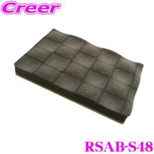 日本正規品 積水化学工業 REALSHILD レアルシルト・アブソーブRSAB-S48 デッドニング用 静寂材 Sサイズ48枚入り|creer-net