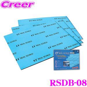 【在庫あり即納!!】日本正規品 積水化学工業 レアルシルト RSDB-08 デッドニング用超・制振シート8枚入り|creer-net