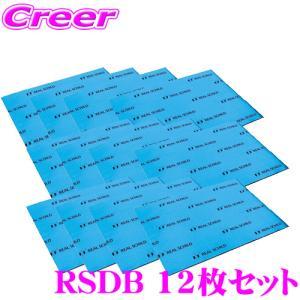 【在庫あり即納!!】積水化学工業 レアルシルト RSDB 12枚セット デッドニング用超・制振シート|creer-net