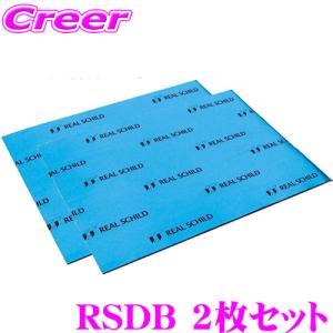 【在庫あり即納!!】積水化学工業 レアルシルト RSDB バラ売り2枚セット デッドニング用超・制振シート|creer-net