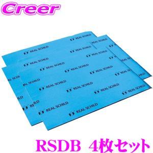 【在庫あり即納!!】積水化学工業 レアルシルト RSDB 4枚セット デッドニング用超・制振シート|creer-net