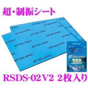 【在庫あり即納!!】日本正規品 積水化学工業 レアルシルト RSDS-02V2 デッドニング用超・制振シート2枚入り|creer-net