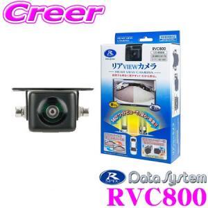 【在庫あり即納!!】データシステム RVC800 水平画角140°広角レンズ採用超小型バックカメラ|creer-net