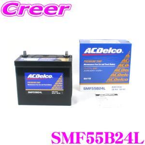 【在庫あり即納!!】AC DELCO 国産車用バッテリー SMF55B24L(55B24L)|creer-net