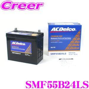 【在庫あり即納!!】AC DELCO ACデルコ SMF55B24LS 国産車用バッテリー|creer-net