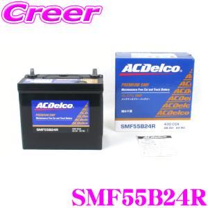 【在庫あり即納!!】AC DELCO 国産車用バッテリー SMF55B24R|creer-net