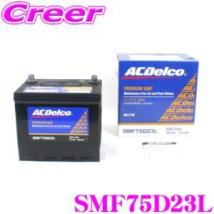 【在庫あり即納!!】AC DELCO 国産車用バッテリー SMF75D23L(75D23L)|creer-net