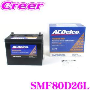 【在庫あり即納!!】AC DELCO 国産車用バッテリー SMF80D26L|creer-net