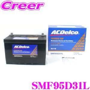 AC DELCO 国産車用バッテリー SMF95D31L|creer-net