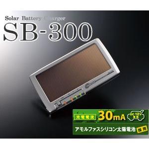 セルスター ソーラーバッテリー充電器 SB-300 補充電に最適|creer-net
