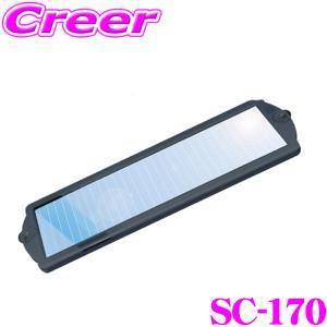 【在庫あり即納!!】CLESEED クレシード SC-170 ソーラーバッテリー充電器 (バッテリーチャージャー)|creer-net