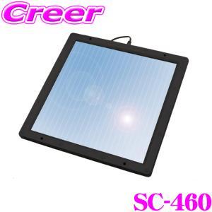 【在庫あり即納!!】CLESEED クレシード SC-460 ソーラーバッテリー充電器 (バッテリーチャージャー)|creer-net