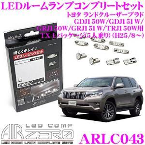 AIRZERO LEDルームランプ LED COMP ARLC043 トヨタ GDJ150W/GDJ151W/GRJ150W/GRJ151W/TRJ150W ランドクルーザープラド|creer-net