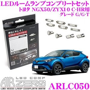 AIRZERO LEDルームランプ LED COMP ARLC050 トヨタ NGX50/ZYX10 C-HR G/G-T バニティランプ有車用 creer-net