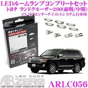 AIRZERO LEDルームランプ ARLC056 ランドクルーザー200(前期/中期) ZX リアエンターテイメントシステム有車用コンプリートセット|creer-net