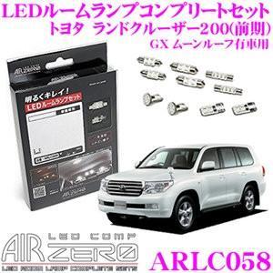 AIRZERO LEDルームランプ LED COMP ARLC058 トヨタ ランドクルーザー200(前期) GX ムーンルーフ有車用コンプリートセット|creer-net