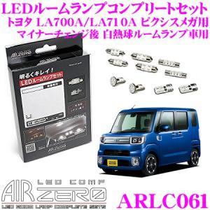 AIRZERO LEDルームランプ LED COMP ARLC061 トヨタ LA700A/LA710A ピクシスメガ マイナーチェンジ後 白熱球ルームランプ車用 creer-net