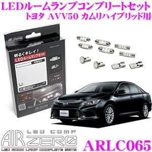 AIRZERO LEDルームランプ LED COMP ARLC065 トヨタ AVV50 カムリハイブリッド用コンプリートセット creer-net