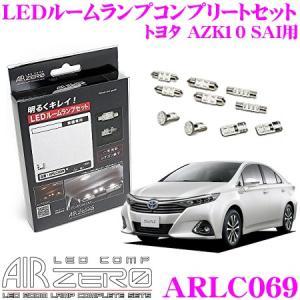 AIRZERO LEDルームランプ LED COMP ARLC069 トヨタ AZK10 SAI用コンプリートセット 耐久性・信頼性に優れたシチズン製LED素子を採用|creer-net