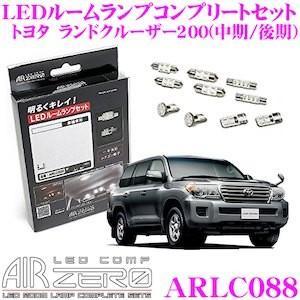 AIRZERO LEDルームランプ LED COMP ARLC088 トヨタ ランドクルーザー200(中期/後期) GX用コンプリートセット|creer-net