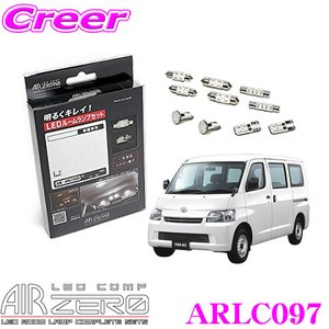 AIRZERO LED COMP ARLC097 トヨタ S402M/S412M タウンエースバン/ライトエースバン用 LEDルームランプ コンプリートセット|creer-net