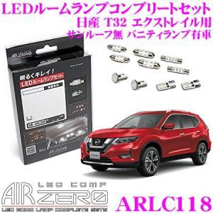 AIRZERO LEDルームランプ LED COMP ARLC118 日産 T32 エクストレイル サンルーフ無 バニティランプ有車用|creer-net