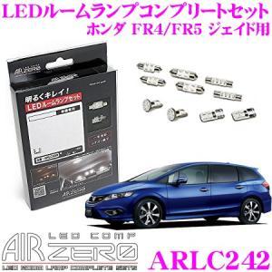 AIRZERO LEDルームランプ LED COMP ARLC242 ホンダ FR4/FR5 ジェイド用|creer-net