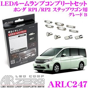 AIRZERO LEDルームランプ LED COMP ARLC247 ホンダ RP1/RP2 ステップワゴン グレードB スライドドアカーテシ・リアゲートランプ無車用|creer-net