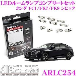 【在庫あり即納!!】AIRZERO LEDルームランプ LED COMP ARLC254 ホンダ FC1/FK7/FK8 シビック用コンプリートセット creer-net