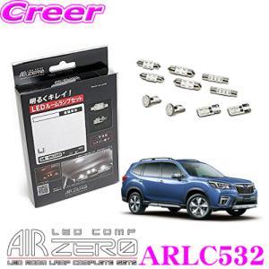 【在庫あり即納!!】AIRZERO LEDルームランプ LED COMP ARLC532 スバル SK9/SKE フォレスター車用 コンプリートセット creer-net