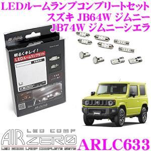 AIRZERO LEDルームランプ LED COMP ARLC633 スズキ JB64W ジムニー XC/XL JB74W ジムニーシエラ JC/JL用 コンプリートセット|creer-net