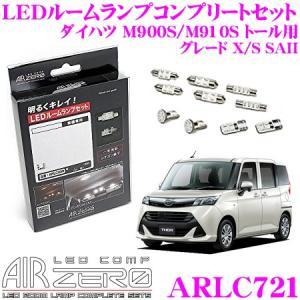 AIRZERO LEDルームランプ LED COMP ARLC721 ダイハツ M900S/M910S トール X/S SAII 後席ステップランプ左車用 creer-net