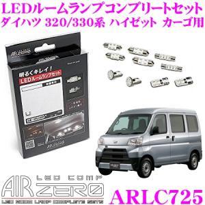 AIRZERO LED COMP ARLC725 ダイハツ 320/330系 ハイゼットカーゴ用 LEDルームランプ コンプリートセット|creer-net