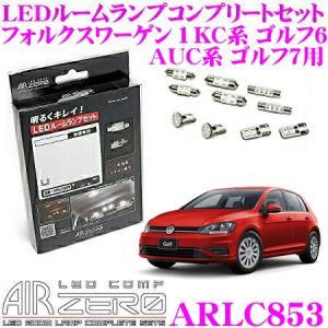 AIRZERO LED COMP ARLC853 フォルクスワーゲン 1KC系 ゴルフVI / AUC系 ゴルフVII用 LEDルームランプ コンプリートセット creer-net