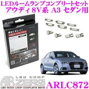 AIRZERO LED COMP ARLC872 アウディ 8V系 A3 用 LEDルームランプ コンプリートセット creer-net