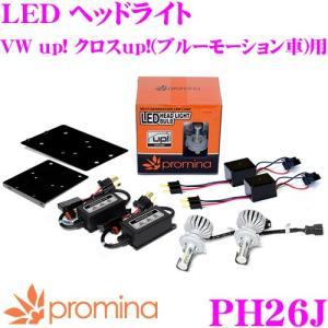 promina プロミナ PH26J LEDヘッドライトキット LED 6000K 4600lm フォルクスワーゲン up! クロスup!(ブルーモーション車)専用キット creer-net